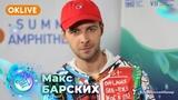 Макс Барских на Славянском базаре в Витебске (июль, 2018)