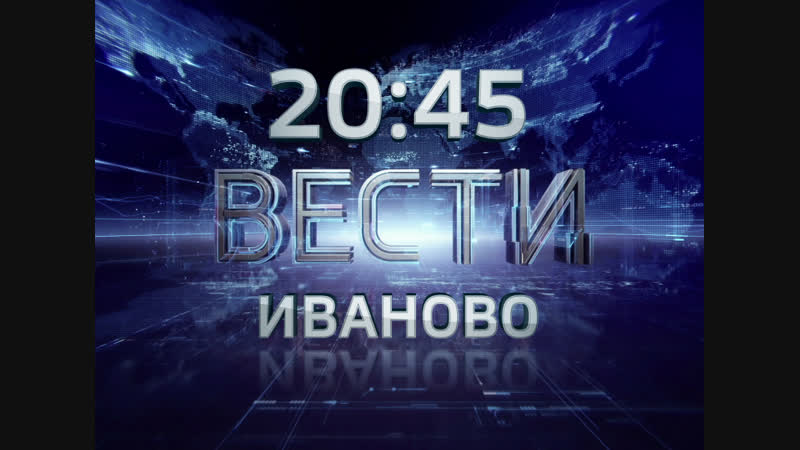 Вести-Иваново Выпуск 20 45 14 01 19