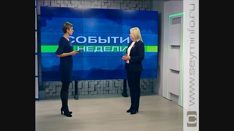 Гость Событий недели - Оксана Устинова. ТРК Сейм. 2018 год