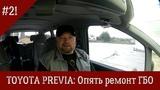Toyota Previa #21 Опять ремонт ГБО
