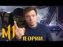 ТЕОРИЯ МК11 И МСТИТЕЛИ 4 - МЫ ЕЩЁ НЕ В ПОПЕ !
