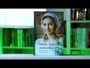 У книжной полки Славянка Чтобы быть счастливой Книга для женщин о счастье и любви
