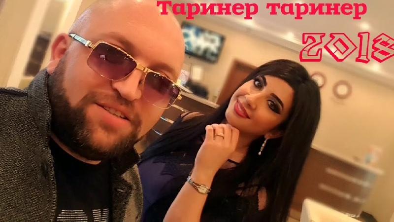 Edo Barnaulskiy Irina Tarckanyan TARINER TARINER 2018