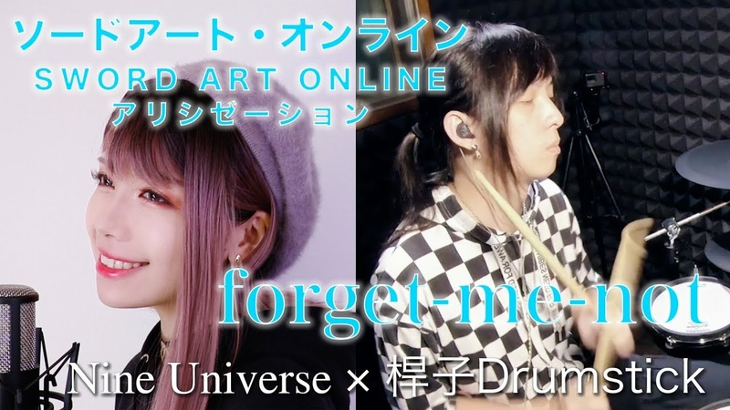 ReoNa forget me not Nine Universe feat 桿子 Drumstick SAO