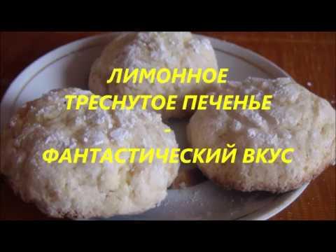 Лимонное треснутое печенье - фантастический вкус