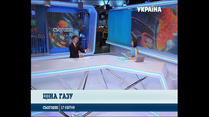 канал Україна Новости Сегодня 19 00 17.04.2019