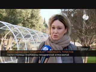 Новогодний баку: гости столицы очарованы праздничной атмосферой.азербайджан azerbaijan azerbaycan баку baku baki карабах 2019 hd