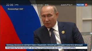 Новости на Россия 24 • Путин пообещал пойти с Эрдоганом в турецкий ресторан. Но после того, как там появится российское мяс