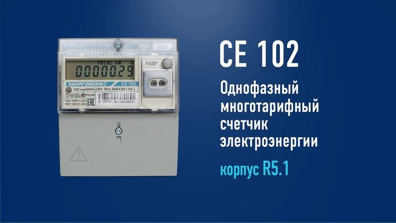 Счетчик электроэнергии однофазный многотарифный СЕ102 R5.1 Энергомера