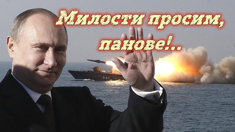 Как польский флот будет бuть флот российский