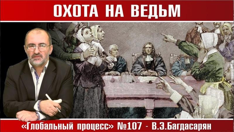 Охота на ведьм Вардан Багдасарян Глобальный процесс №107