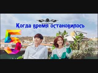 [K-Drama] Когда время остановилось [2018] - 5 серия [рус.саб]