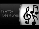 Как установить рингтон на iPhone (без iTunes) l How to install a ringtone on iPhone (without iTunes)