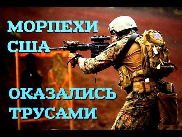 Морпехи США повели себя как трусы, не выполнив договоренностей с миротворцами РФ?
