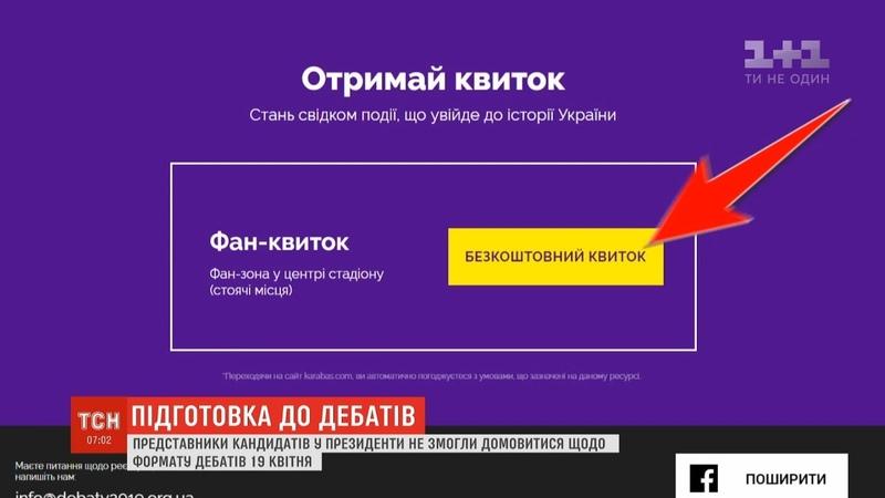 Квитки на дебати 19 квітня зявилися у вільному доступі