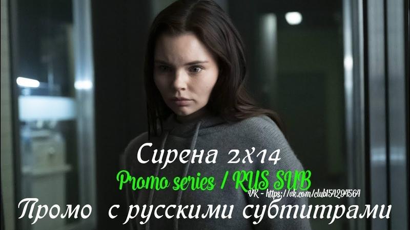 Сирена 2 сезон 14 серия - Промо с русскими субтитрами (Сериал 2018) Siren 2x14 Promo » Freewka.com - Смотреть онлайн в хорощем качестве