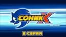 Sonic X \ Соник Икс - 02 Проникновение в зону 99