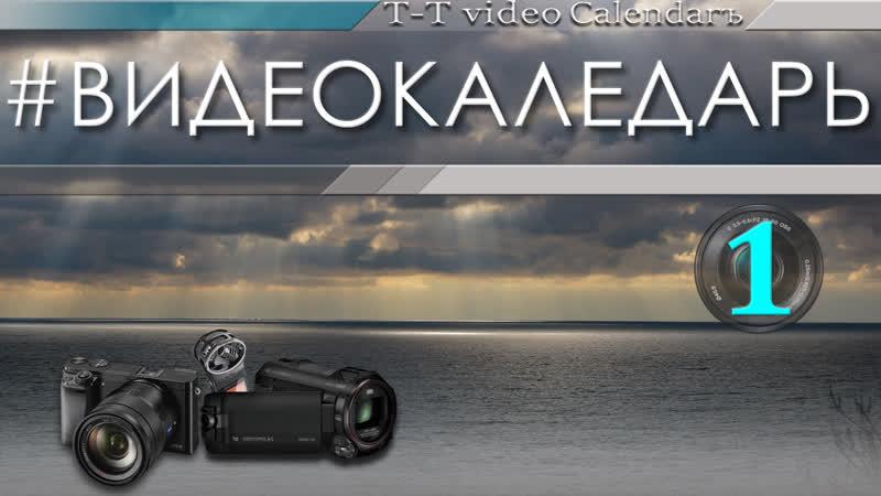 ВидеоКалендарь 1