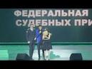 ГЦКЗ Россия-День ФССП-М.Тишман и Д.Гурцкая-Спасибо тебе