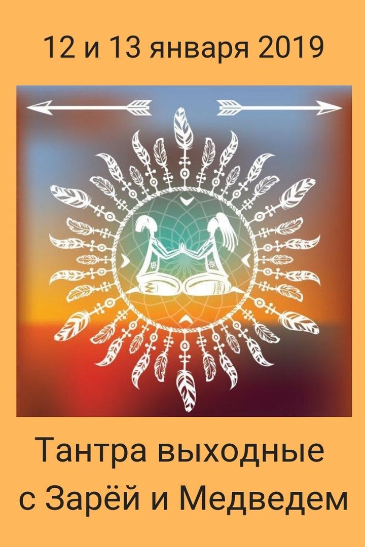 Афиша 12/13.01 Тантра выходные с Зарёй и Медведем