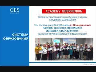 ПРОГРАММА РАЗВИТИЯ НОВЫХ ГОРОДОВ (Лидерам и Организаторам) - GBS PREMIUM