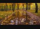 Равнодушная осень