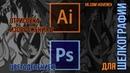 Дизайн для шелкографии в Adobe Illustrator и цветоделение в Adobe Photoshop