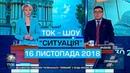 Ток-шоу СИТУАЦІЯ від 16 листопада 2018 року