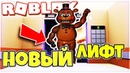 СТРАШНЫЙ ЛИФТ РОБЛОКС мульт игра страшилка от roblox games tv 2019