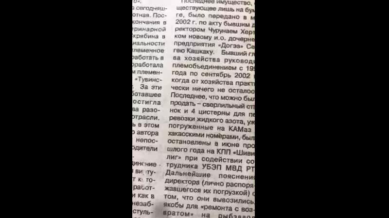 Листаем старые газеты о чем писали в Туве 15 и 20 лет назад