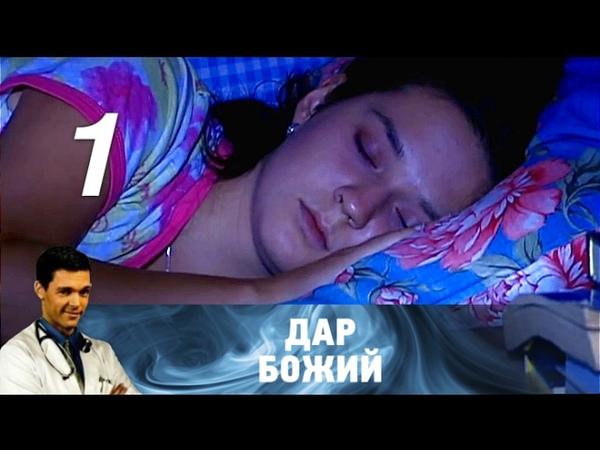 Дар Божий Серия 1 2008 Мелодрама @ Русские сериалы