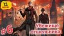 Sherlock Holmes: The devil's daughter 6. Убежище отшельника