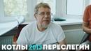 Сергей Переслегин. Котлы-2019. Семь задач