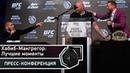 Хабиб - Макгрегор Пресс-конференция Лучший перевод на русский FightSpace