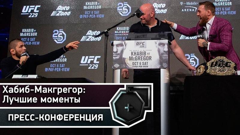 Хабиб - Макгрегор: Пресс-конференция (Лучший перевод на русский) | FightSpace