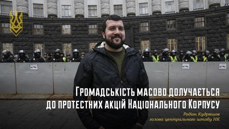 Громадськість масово долучається до протестних акцій Нацкорпусу Родіон Кудряшов НацКорпус