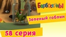 Барбоскины - 58 Серия. Зеленый гоблин (мультфильм)