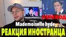 РЕАКЦИЯ ИНОСТРАНЦА НА ПЕСНЮ Mademoiselle Hyde В ИСПОЛНЕНИИ ДИМАША КУДАЙБЕРГЕНА С РУССКИМИ СУБТИТРАМИ