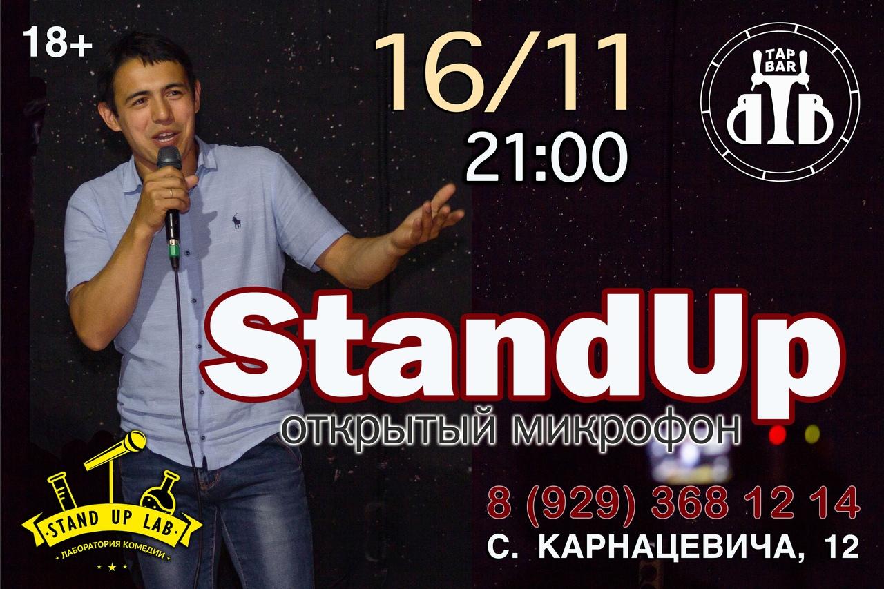 Афиша Тюмень Stand Up Party в Tap Bar!!!