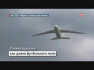 Ан-255 Мрия