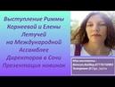 Выступление Риммы Корнеевой и Елены Летучей на Ассамблее в Сочи Презентация новинок