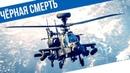 AH-64 Apache / ударный вертолёт армии США