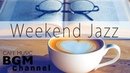 Weekend Jazz Mix - Jazz Hiphop Smooth Jazz - Have a Nice Weekend!