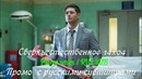 Сверхъестественное 14 сезон 4 серия - Промо с русскими субтитрами Supernatural 14x04 Promo
