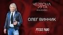 Олег Винник - Як жити без тебе (Червона Рута. Наживо)