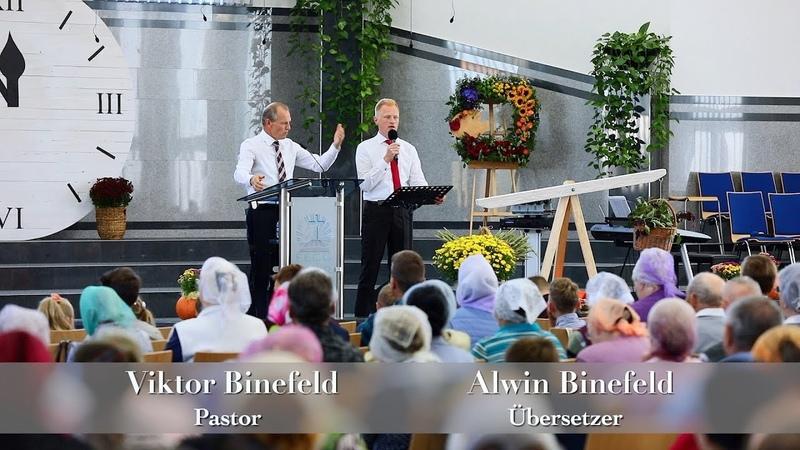 FECG Lahr V Binefeld Праздник жатвы 2018 Erntedankfest 2018