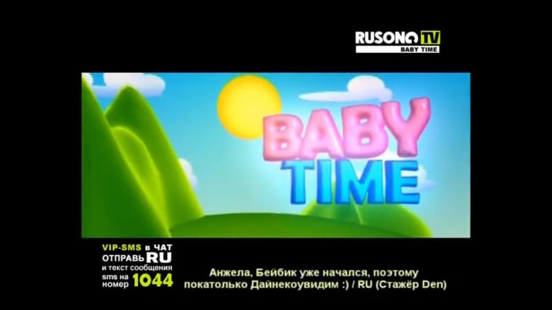 Фрагмент эфира BABY TIME НА RUSONG TV И BRIDGE TV РУССКИЙ ХИТ 25 09 2018