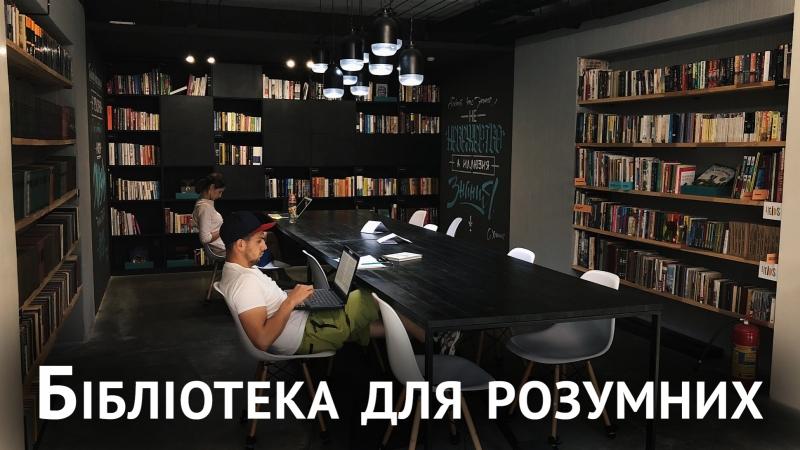 Бібліотека для розумних