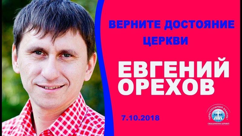 Евгений Орехов - Верните достояние Церкви