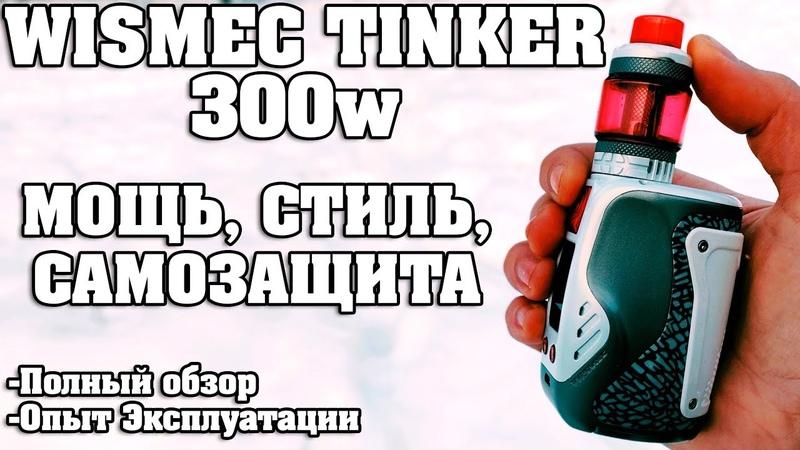 ОГРОМНЫЙ но удивительно, УДОБНЫЙ / Wismec Reuleaux Tinker Kit 300W / Обзор и Опыт эксплуатации